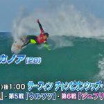 NHK BS1【サーフィン・チャンピオンシップツアー2018】第4戦・第5戦&第6戦Jベイのカノア旋風は必見