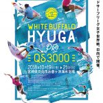 3年目を迎えるWSL女子QS3000「white buffalo HYUGA PRO QS3000」宮崎県日向市お倉ヶ浜で開催。