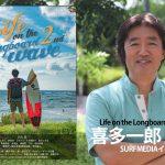 ライフ・オン・ザ・ロングボードの喜多一郎監督インタビュー。サーフィンも人生もタイミングとバランス