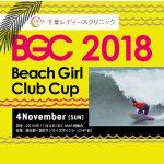 ガールズサーファー大集合「第9回 千葉レディースクリニック Beach Girl CLUB cup 2018」サンライズで開催