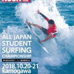 第47回全日本学生サ-フイン選手権秋季大会開催が決定。高校生部門が新設され参加者を募集中。