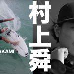 日本に初の団体金メダルをもたらした村上舜の活躍を振り返るISAダイジェスト映像をインタビューと共に公開