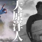 大原洋人 ショートインタビュー 〜2018シーズン後半を振り返り、終盤へ向けての意気込みを語る