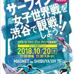 サーフィン女子世界戦を渋谷で観戦しよう。MAGNET by SHIBUYA109でライブ中継イベント開催