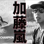 JPSAグランドチャンピオン3連覇の加藤嵐。来シーズンは世界に照準を合わせ、新たな挑戦が始まる。