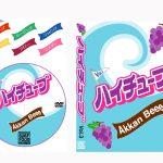 毎回大ヒットムービーをリリースするSURF FOODから「ハイチューブ vol.3」発売。感動の最終回は