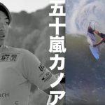 五十嵐カノアが初の日本代表として銀メダルを獲得し、日本初の団体金メダル獲得までのダイジェスト映像