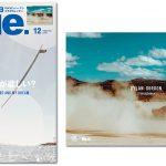 SURFSIDE STYLE MAGAZINE「Blue.74号」が11月10日発売。テーマは「いま、なにが欲しい?」