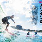 12/10発売のSURFIN'LIFE(サーフィンライフ)1月号はバックサイド完全攻略BOOK!