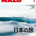 国内外サーファー達が極上の波を目指して晩秋の日本を旅する。NALU 2019年1月号 『日本の旅』
