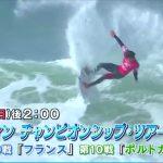 NHK BS1【サーフィン・チャンピオンシップツアー2018】は第9戦・第10戦のフランス/ポルトガル