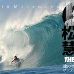松岡慧斗インタビュー w/フォトグラファー神尾光輝 THE REAL  魂のサーフィン〜ザ・ノースショア