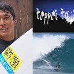 田嶋鉄兵がYouTubeチャンネル「Teppei Tajima vlog」をスタート。ハワイの魅力や最新情報を発信