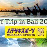 ムラサキスポーツが、初めての海外トリップでも安心の特典満載バリ島ツアーを企画。参加者を募集中。