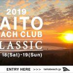 20年以上の歴史を持つ『太東ビーチクラブ』プロデュースによる【Taito Beach Club Classic】が今年も開催決定。