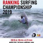 中塩佳那が3年連続、藤沼佳太郎が優勝。第37回全日本級別サーフィン選手権大会が千葉県鴨川マルキで開催