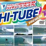 毎回大ヒット作をリリースするSURF FOODからシリーズ最新作「ハイチューブ PREMIUM」が4/23(火)発売