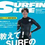 """4月10日発売のサーフィンライフ最新号は、本格的なシーズン直前の保存版 SURFの""""基本""""総点検"""