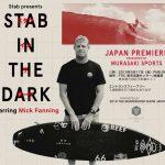 ミック・ファニング出演の「STAB IN THE DARK」上映会が「THE BOARDROOM SHOW JAPAN」で開催。