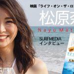 映画「ライフ・オン・ザ・ロングボード 2nd Wave」に出演の女優、松原奈佑さんにインタビュー
