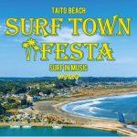 今年も5/18(土)から太東ビーチパークで「サーフタウンフェスタ」開催。特設ステージでライブも開催