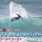 NHK BS1【サーフィン・チャンピオンシップツアー2019】は開幕戦と第2戦。ジャパンオープンも収録