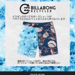 BILLABONGの新しいボードショーツは全てリサイクルされたペットボトルから作られています。