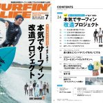 サーフィンライフ7月号は「サーフコンシェルジュが悩みを解決。本気でサーフィン改造プロジェクト」