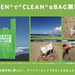 1000年前の海に戻したい。サーファーとして出来ることは? 片手1袋分のプラスチックゴミを持ち帰ろう!