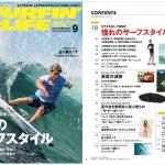 サーフィンライフ9月号は「カラダを正して目指す憧れのサーフスタイル」五十嵐カノアのインタビューも