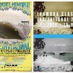 今年は開催なるか。伝説のコンテスト「イナムラ・サーフィンクラシック」「洋之介メモリアルカップ」
