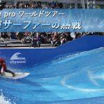 TBSチャンネルで「サーフィン「citywave pro ワールドツアー」川VS海サーファーの熱戦」放映決定