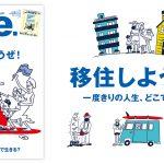 9/10発売のSURFSIDE STYLE MAGAZINE「Blue. 」No.79は「移住しようぜ!  Blue.的ぼくらの移住ガイド」