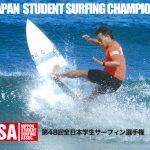 第48回全日本学生サ-フイン選手権秋季大会開催。ハイスク-ル・メン・エキシビジョン参加者募集