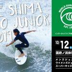 国内唯一のWJC予選となる「伊勢志摩プロジュニア」が10/12~13で開催。WJC代表は日向の最終戦で決定予定。