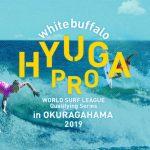宮崎県日向市で男女QSイベント『white buffalo HYUGA PRO』開催。WJCジュニア日本代表選考会も開催