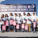 日本サーフィン連盟「ALL JAPAN SURFING GRAND CHAMPION GAMES」終了。2019年間チャンピオン決定