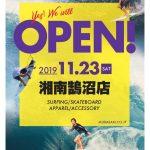 国内最大級のサーフィン旗艦店「ムラサキスポーツ湘南鵠沼店」2019年11月23日(土)オープン