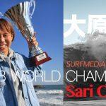 ボディボード世界チャンピオン・大原沙莉インタビュー。「BBとサーフィンの壁をなくしたい」