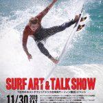 SURF ART & TALK SHOW 下田市のホストタウン・イベントが11/30(土)開催