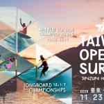 QS3000にアップグレードした「台湾オープン・オブ・サーフィン」に多数のサムライサーファーが参戦。