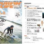 サーフィンライフ1月号は「やっぱり「ハラムネ」「カタ」ときどきアタマがおもしろい」冬のレベルアップ特集
