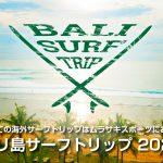 ムラサキスポーツが初めての海外トリップでも安心の特典満載バリ島ツアーを企画。参加者を募集中。