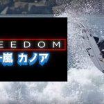 今年、チャンピオンシップツアー5年目を迎える五十嵐カノアの最新映像「FREEDOM」が公開。
