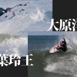 大原洋人と稲葉玲王。オーストラリアン・レッグに挑む日本のトップ・オブ・トップの最新映像公開。