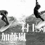村上舜と加藤嵐。世界を目指す日本のトッププロふたりが極寒の海で見せたハイパフォーマンス映像
