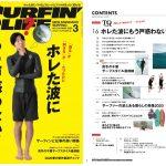 2/10日発売サーフィンライフ2020年3月号の巻頭特集はTQ2020「ホレた波にもう戸惑わない!」