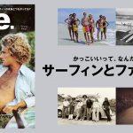 2020 年3月10日発売 Blue. 82号は「かっこいいって、なんだろう? サーフィンとファッション」