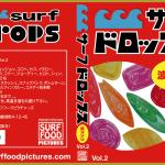 SURF FOODから最新作DVD「サーフドロップスVol.2」発売。これを見れば今のサーフシーンが解る。