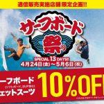 通信販売実施店舗・限定企画! ムラサキスポーツの『サーフボード祭り』期間限定で開催中。
